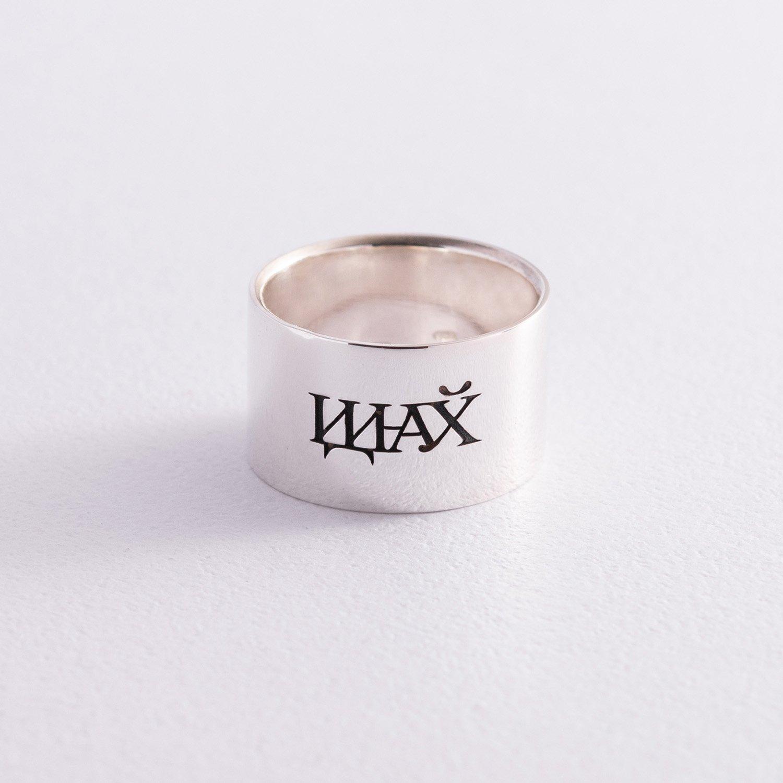 """Серебряное кольцо с гравировкой """"Послание..."""" 112143иди"""